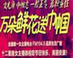 """女人节,FM104.5女主播电台""""万朵鲜花送巾帼"""""""