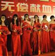 十二星座女主播代言无偿献血宣传大使