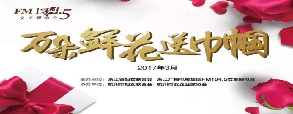 2017萬朵鮮花送巾幗